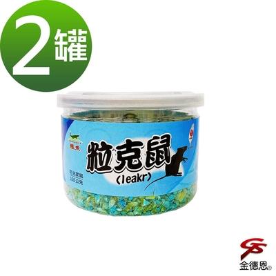 金德恩 鱷魚 粒克鼠顆粒餌劑(100g/罐)x2罐