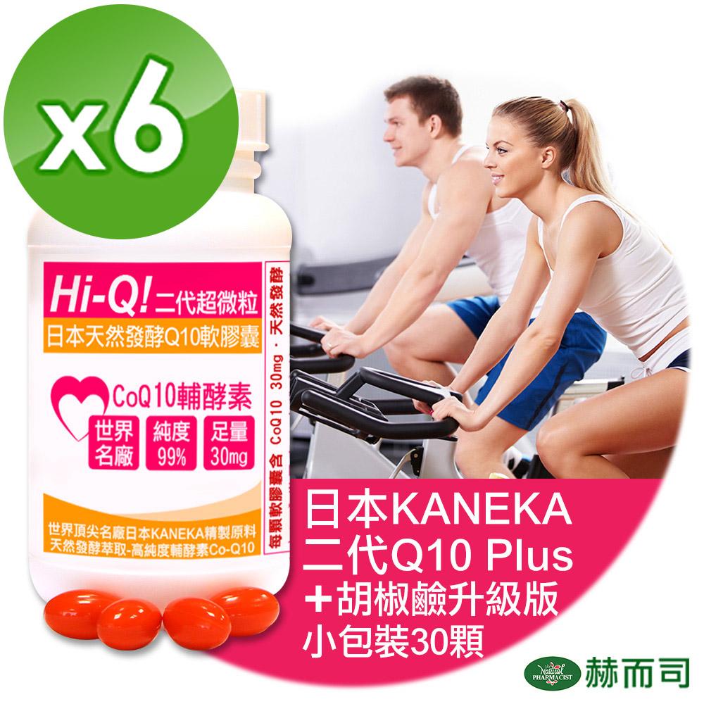赫而司 日本Hi-Q Plus超微粒天然發酵Q10軟膠囊(30顆/罐*6罐組)