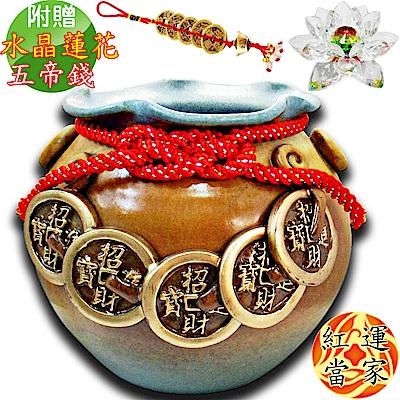 紅運當家 鶯歌陶瓷 立體福袋型 大招財聚寶盆(不含蓋)