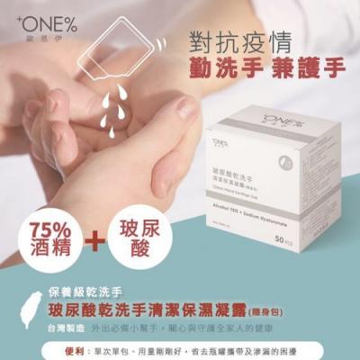 75%酒精+玻尿酸乾洗手清潔保濕凝露(隨身包)2盒