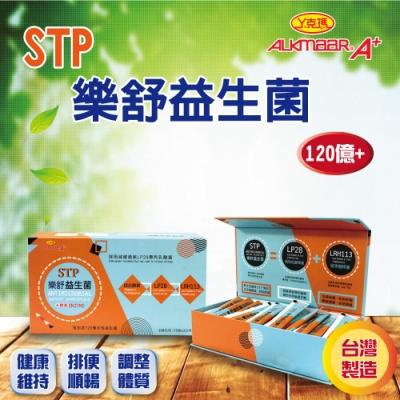 ㄚ克瑪-STP樂舒酵素益生菌|豪華禮盒裝 75條/盒