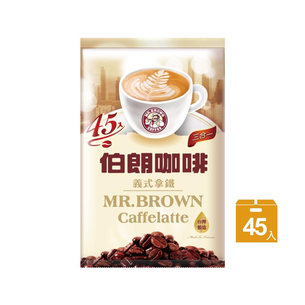 伯朗咖啡 三合一義式拿鐵風味(45入/袋)