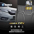 MIBO 魔形水晶立體腳踏墊 HONDA CRV 2017年~ 3片式  黑