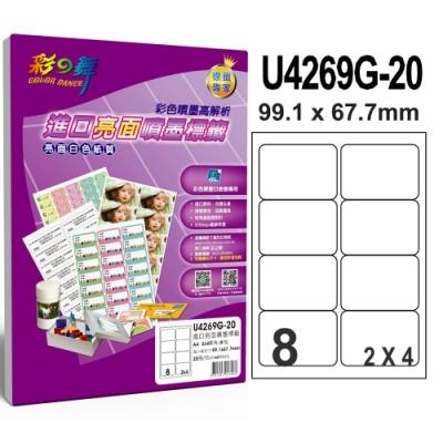 彩之舞 進口亮面噴墨標籤 8格圓角 U4269G-20*2包