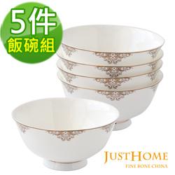 Just Home璀璨宮廷高級骨瓷5件飯碗組(12.3cm)
