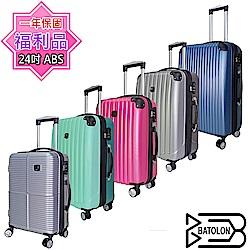 (福利品 24吋) Batolon寶龍 ABS混款TSA鎖硬殼箱/行李箱