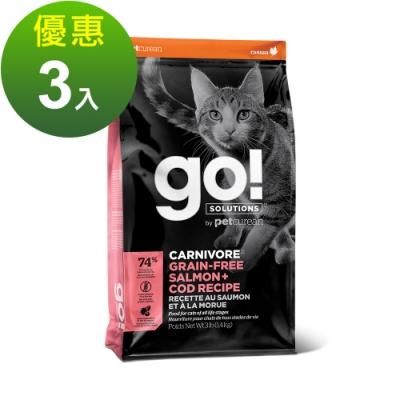 Go! 海洋鲑鱈 74% 高肉量 300克 三件組 全貓 無穀天然糧