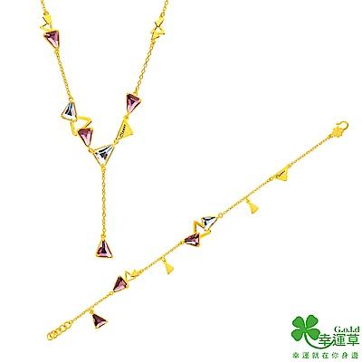 幸運草 三角遊戲黃金手鍊+黃金項鍊