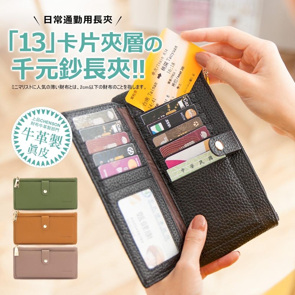 CHENSON真皮13卡超薄2.0典雅長夾皮夾手機包 黑(W28110-3)
