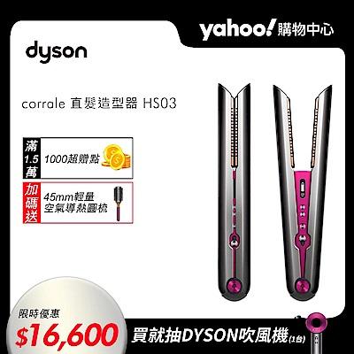 Dyson corrale直髮造型器