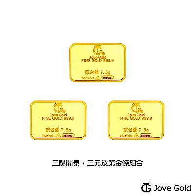 Jove gold 滿福金條-2台錢*三(共陸台錢)