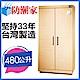 防潮家480公升大型防潮除臭鞋櫃/包包收納櫃(SH-540白橡木) product thumbnail 1