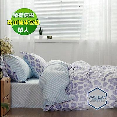Washcan瓦士肯  靚海浪花單人100%精梳棉三件式兩用被床包組