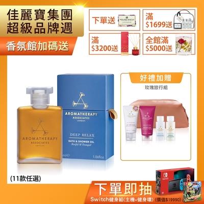 ★YAHOO獨家★AA 寵愛沐浴油獨家1+5限定組 (Aromatherapy Associates)
