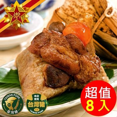 五星御廚 養身宴-野焰栗子黃金粽(大顆)8入組