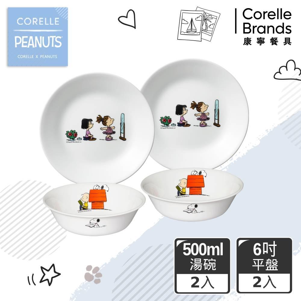 【美國康寧】CORELLE SNOOPY幸福色彩4件式餐具組-D24