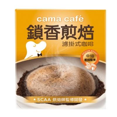 cama cafe 鎖香煎焙-香純堅果 濾掛式咖啡-中焙(8gx6包)