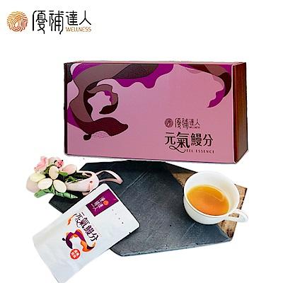 優補達人 滋補 原味鰻魚精(20包/盒)(冷凍) 贈送2包