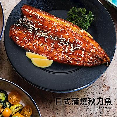 築地一番鮮-日式蒲燒秋刀魚20片(100g~120g/片)免運組