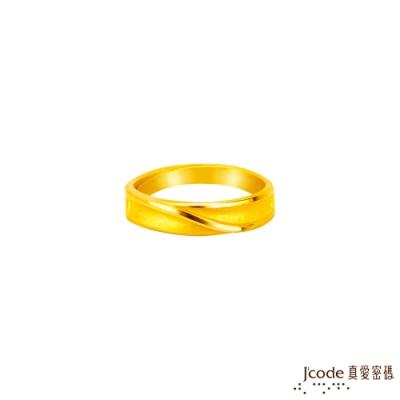 J code真愛密碼金飾 綿長依戀黃金女戒指