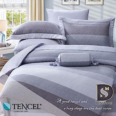 DESMOND岱思夢 加大 100%天絲八件式床罩組 TENCEL 麻趣布洛(灰)