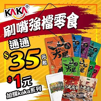 KAKA系列任選50起