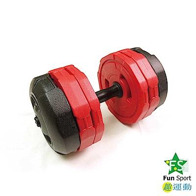 FunSport 紅獅王專業組合式啞鈴/調整式啞鈴(20公斤)