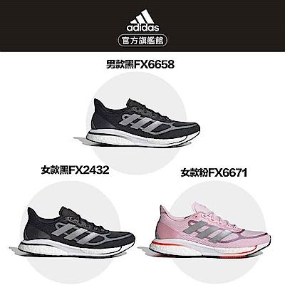 【時時樂限定51折】adidas SUPERNOVA+ 跑鞋 男女版 多尺寸可選