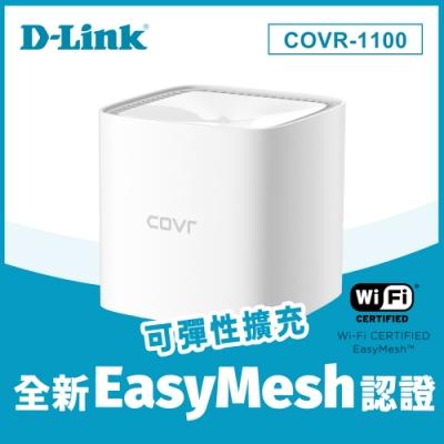 D-Link 友訊 COVR-1100 AC1200 雙頻Mesh Wi-Fi無線路由器(1入)
