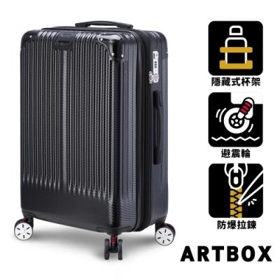 【ARTBOX】花簡成詩 26吋避震輪附杯架可加大行李箱(太空黑)