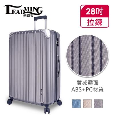 【Leadming】時尚美學28吋耐刮拉鍊行李箱