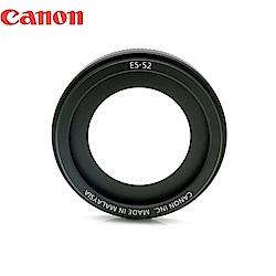 原廠Canon佳能 遮光罩ES-52