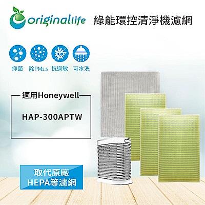 Original Life適用Honeywell:HAP-300APTW 4入組清淨機濾網