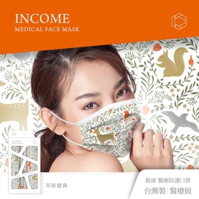 銀康生醫 台灣製醫療防護口罩(10枚入)-草原慶典
