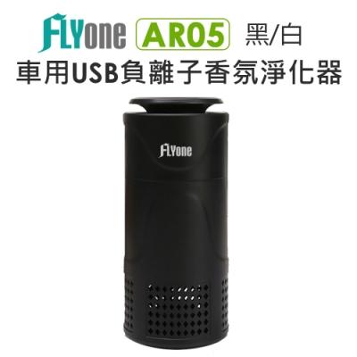 FLYone AR05 香氛負離子 USB空氣淨化器 家用/車用(隨身杯型)-自