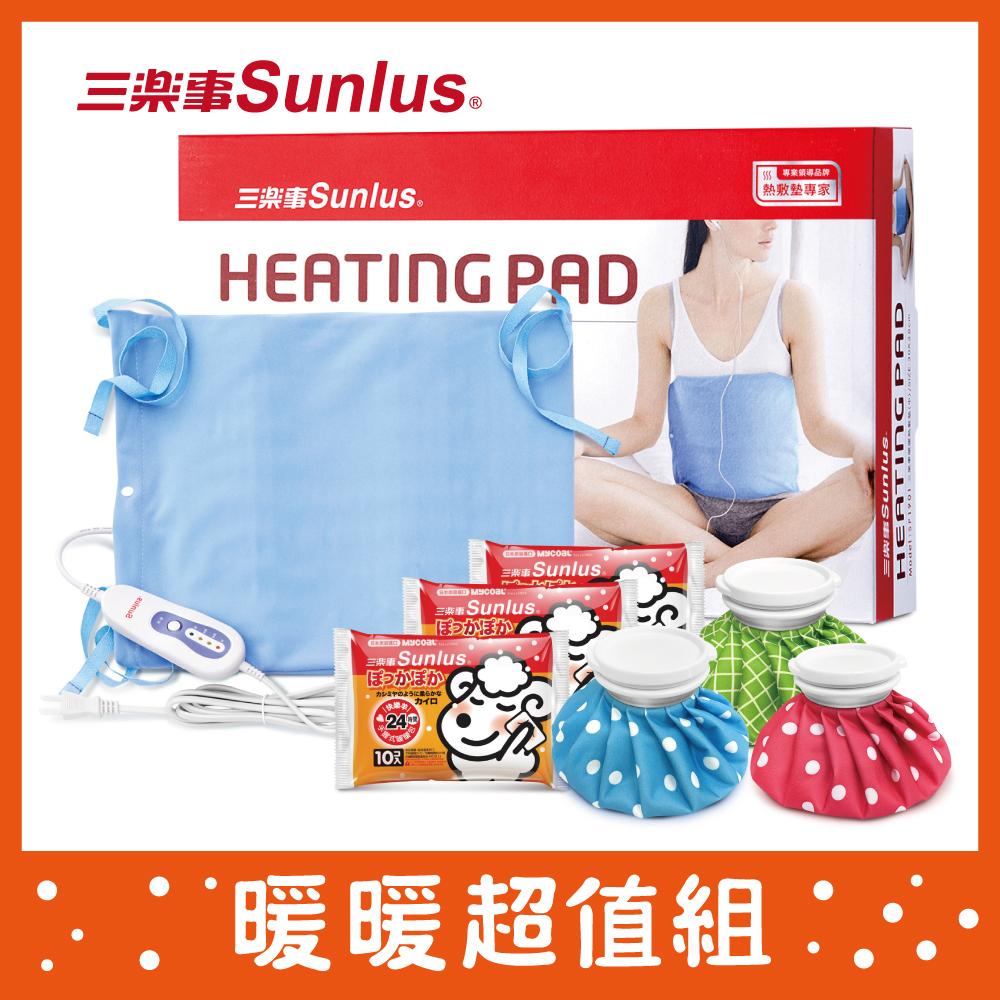【Sunlus三樂事】熱敷墊MHP710+握式暖暖包30片+muva冰熱敷水袋(6吋)