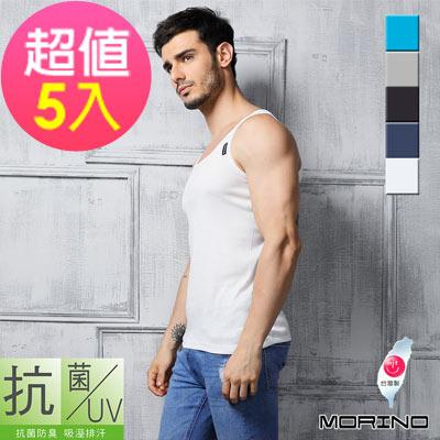 男內衣 抗菌防臭速乾背心(超值5件組) MORINO摩力諾