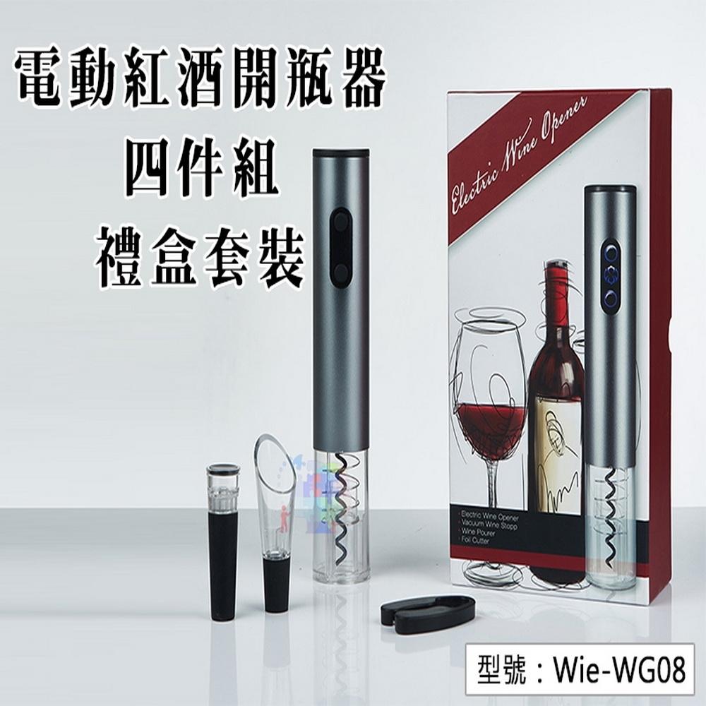 【電動紅酒開瓶器】四件式 電動紅酒開瓶器套裝禮盒組(紅酒開瓶輕鬆便利)