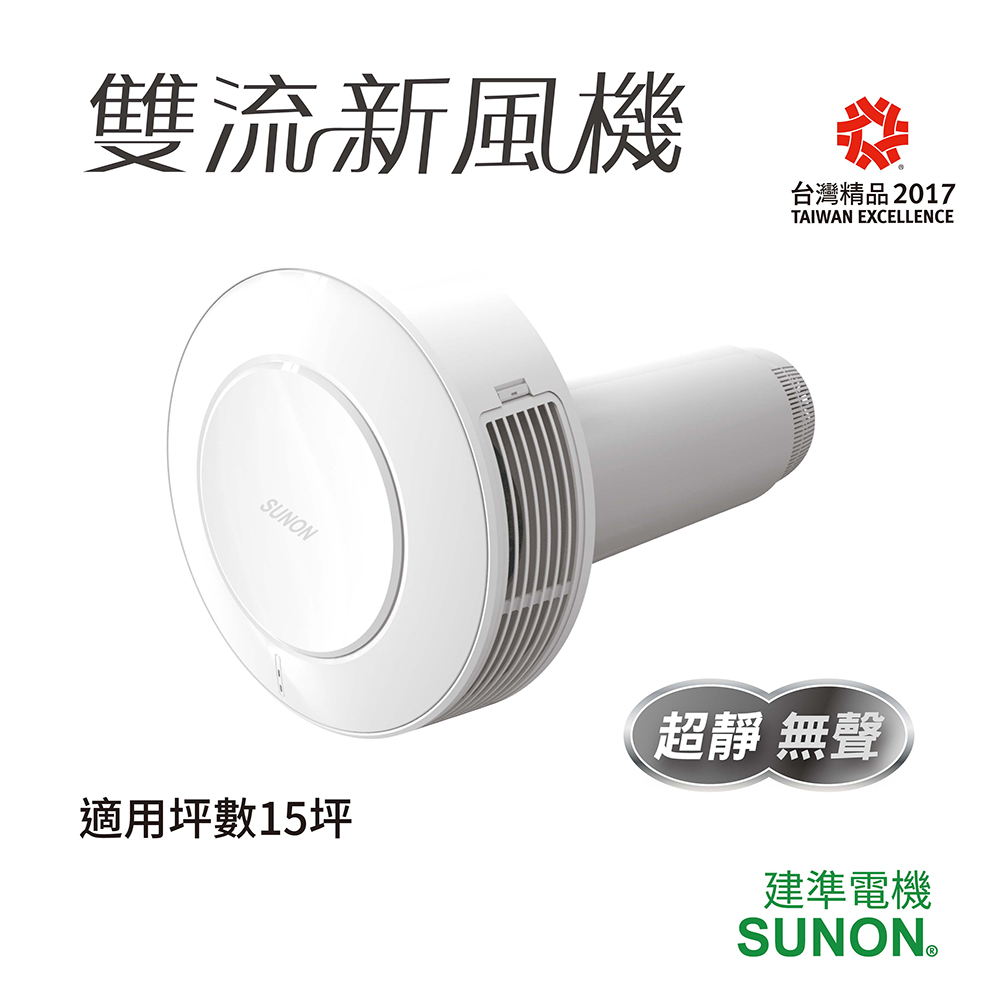 SUNON建準 Flow2One 雙流新風機 活氧換氣過濾 牆厚30-33cm