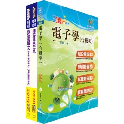109年台北捷運招考(技術員【電子維修類】)套書(贈題庫網帳號、雲端課程)