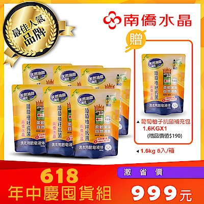 (狂降$142.7/包)南僑水晶葡萄柚籽抗菌液體皂1.6kg*6加贈一包1.6kg補充包