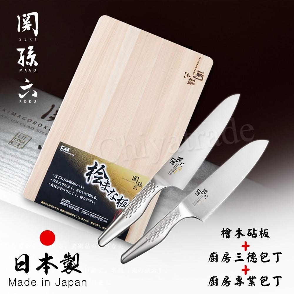 日本製貝印KAI匠創名刀關孫六 一體成型不鏽鋼刀-廚房三德刀+專業廚刀+檜木砧板