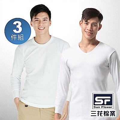 Sun Flower三花 男性內衣.厚棉衛生衣(3件組)