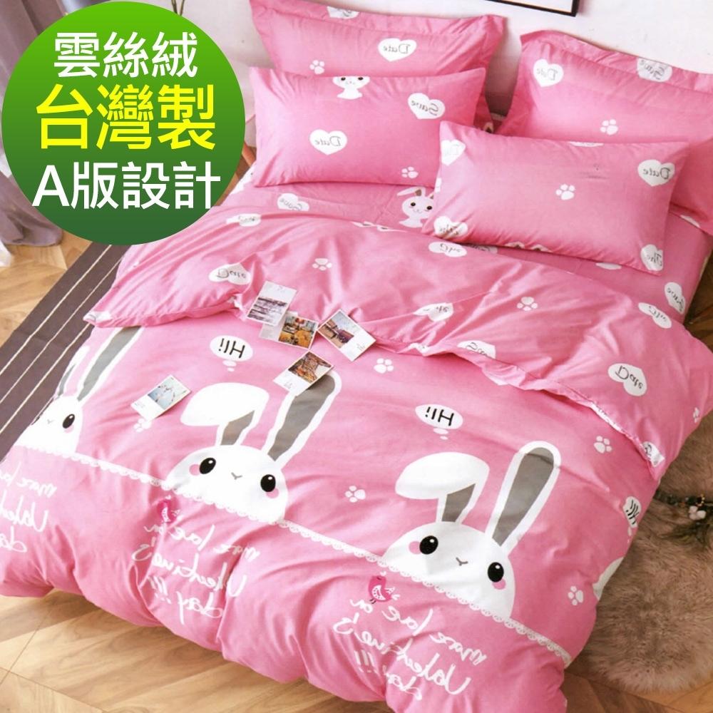La Lune 台灣製經典超細雲絲絨雙人加大床包枕套3件組 折耳兔