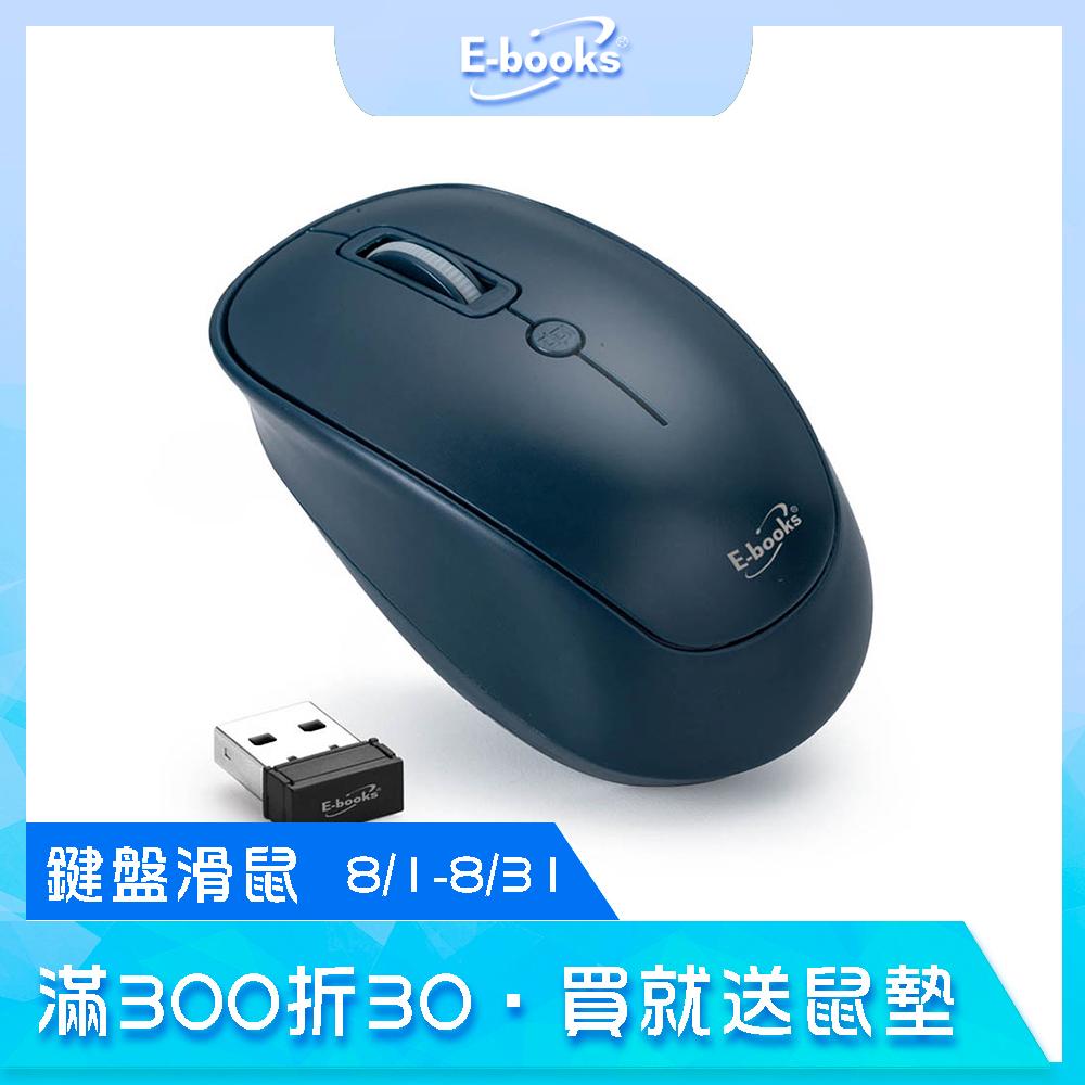 E-books M54 四段切換超靜音無線滑鼠