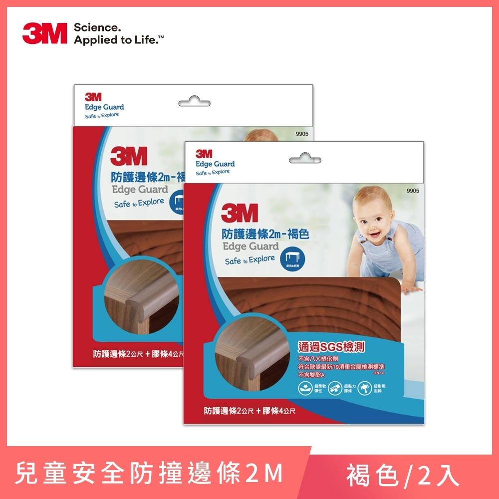 3M 兒童安全防撞邊條2m-褐色-2入組