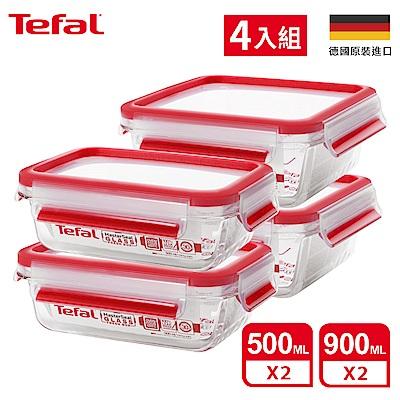 Tefal法國特福 德國EMSA原裝MasterSeal無縫膠圈玻璃保鮮盒 四件組