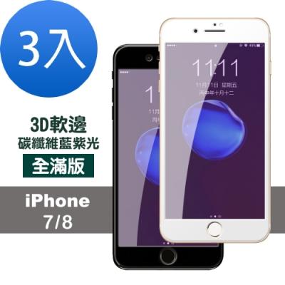 iPhone 7/8 藍紫光 軟邊 碳纖維 防刮 保護貼-超值3入組