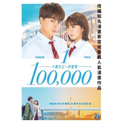 十萬分之一的愛情 DVD
