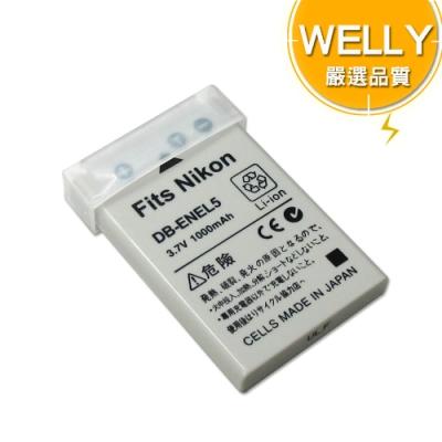 WELLY Nikon ENEL5 / EN-EL5 高容量防爆相機鋰電池